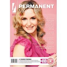 Журнал Permanent Make-up №3 + DVD диск