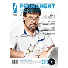 Журнал Permanent Make-up №1 + DVD диск