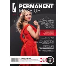 Журнал Permanent Make-up №2 + DVD диск